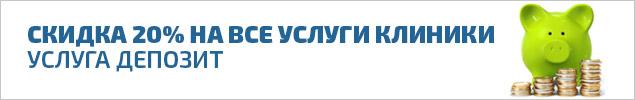 Скидка 20% на все услуги клиники в Куркино