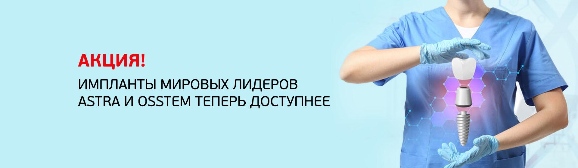 АКЦИЯ! Импланты мировых лидеров ASTRA и OSSTEM теперь доступнее