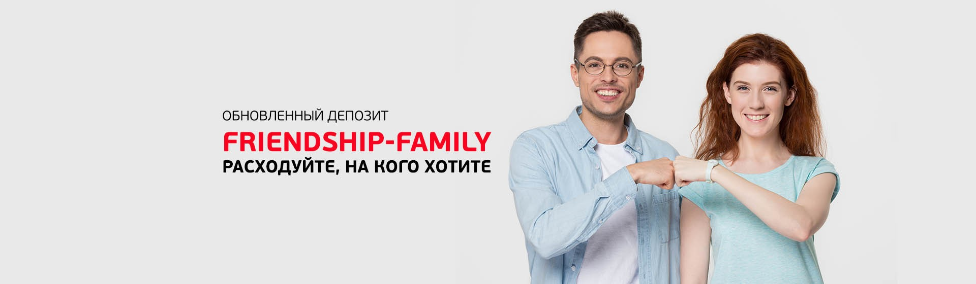 депозит Friendship-Family